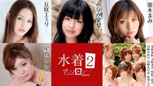 Emiri Okazaki, Kokomi Hoshino, Airi Minami, Mami Yuki, Yuki Asami, Mami Uehara, Tsubasa Saeki, Hikari Tukino, Mahiru Hino, Eri Hoshikawa