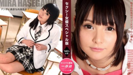 Mira Hasegawa, Mihono - jav fetish
